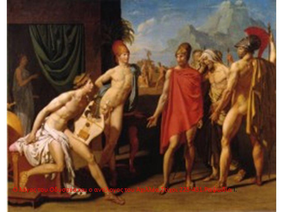 Ο λόγος του Οδυσσέα και ο αντίλογος του Αχιλλέα. Στίχοι 225-431