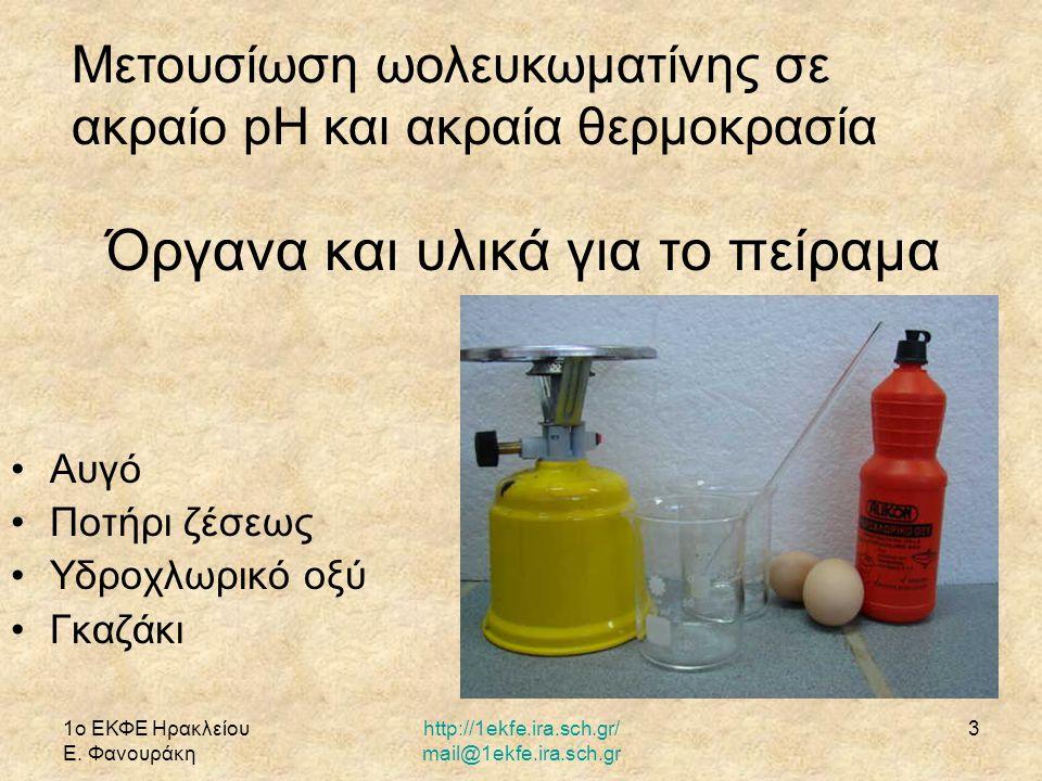 Όργανα και υλικά για το πείραμα