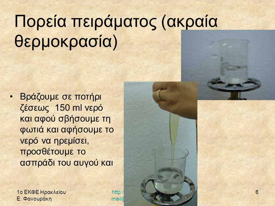 Πορεία πειράματος (ακραία θερμοκρασία)