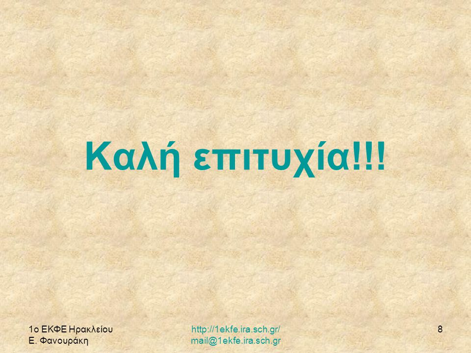 Καλή επιτυχία!!! 1ο ΕΚΦΕ Ηρακλείου Ε. Φανουράκη