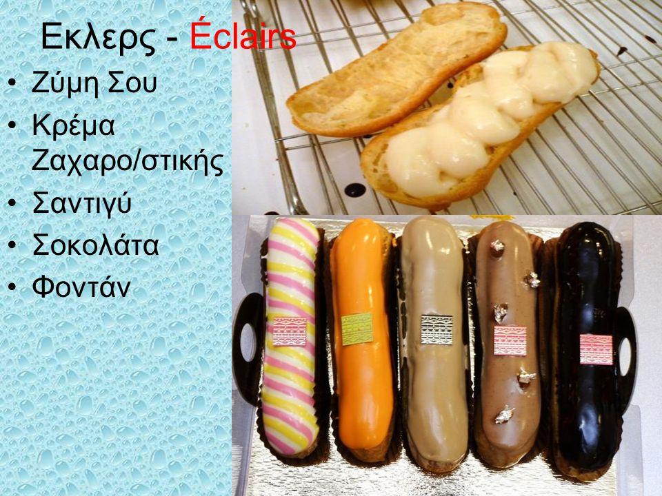 Εκλερς - Éclairs Ζύμη Σου Κρέμα Ζαχαρο/στικής Σαντιγύ Σοκολάτα Φοντάν