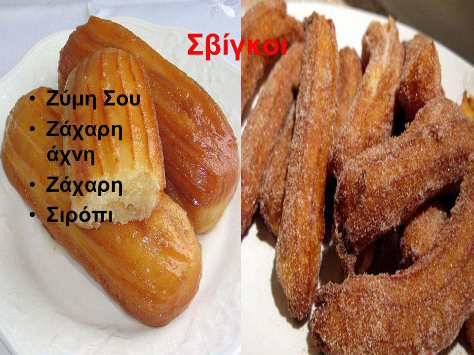 Σβίγκοι Ζύμη Σου Ζάχαρη άχνη Ζάχαρη Σιρόπι