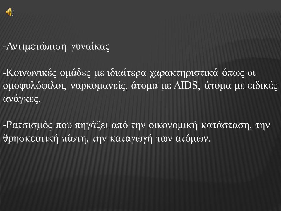 -Αντιμετώπιση γυναίκας