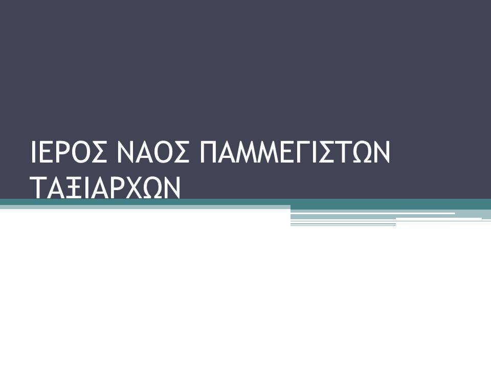 ΙΕΡΟΣ ΝΑΟΣ ΠΑΜΜΕΓΙΣΤΩΝ ΤΑΞΙΑΡΧΩΝ