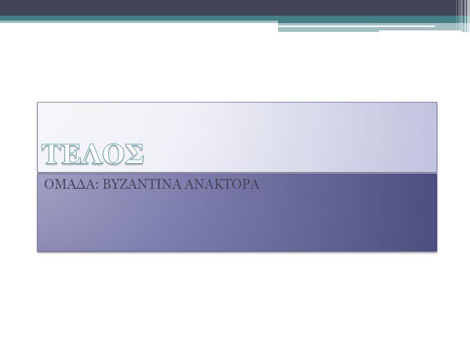 ΤΕΛΟΣ ΟΜΑΔΑ: ΒΥΖΑΝΤΙΝΑ ΑΝΑΚΤΟΡΑ