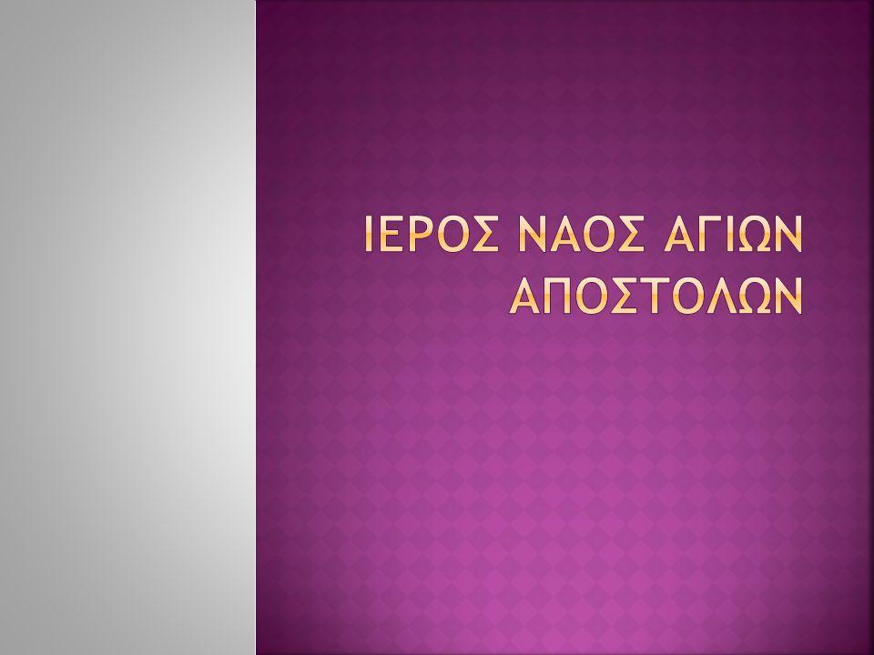 ΙΕΡΟΣ ΝΑΟΣ ΑΓΙΩΝ ΑΠΟΣΤΟΛΩΝ
