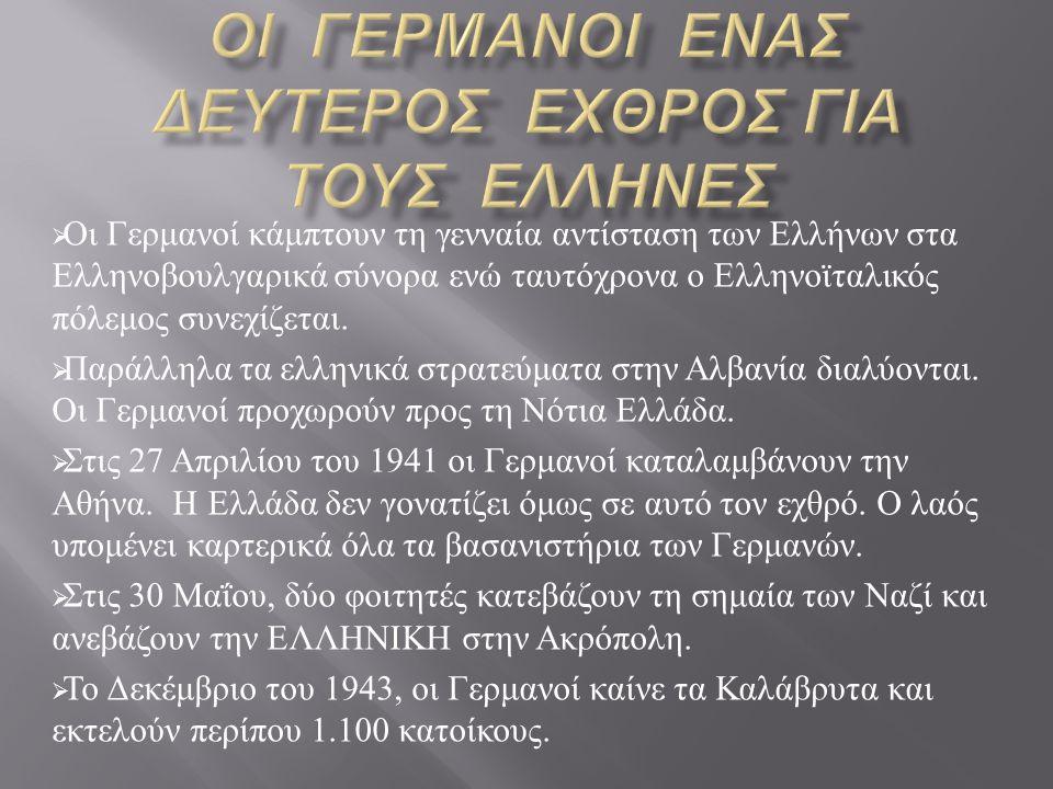 Οι ΓερμανοΙ ΕναΣ δεΥτεροΣ εχθρΟΣ για τουΣ Ελληνεσ