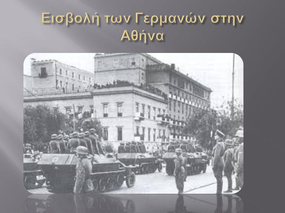 Εισβολή των Γερμανών στην Αθήνα