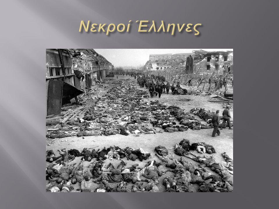 Νεκροί Έλληνες