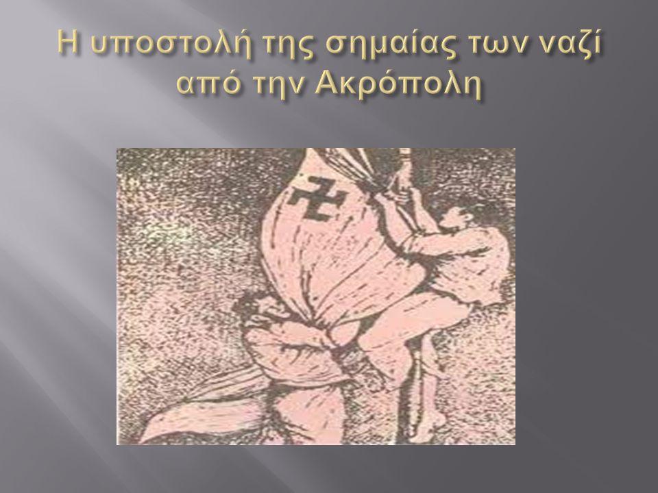 Η υποστολή της σημαίας των ναζί από την Ακρόπολη