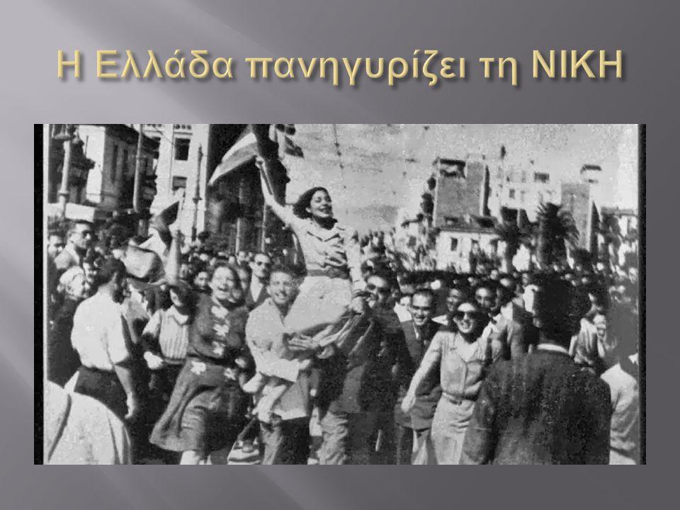 Η Ελλάδα πανηγυρίζει τη ΝΙΚΗ