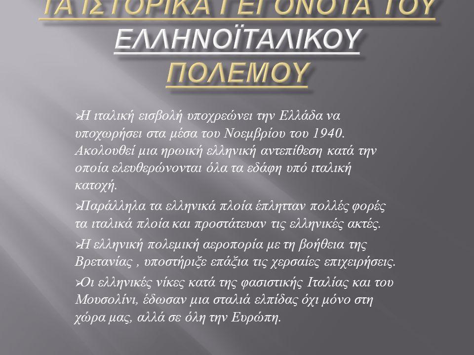 Τα ιστορικΑ γεγονΟτα του ΕλληνοϊταλικΟΥ πολΕμου
