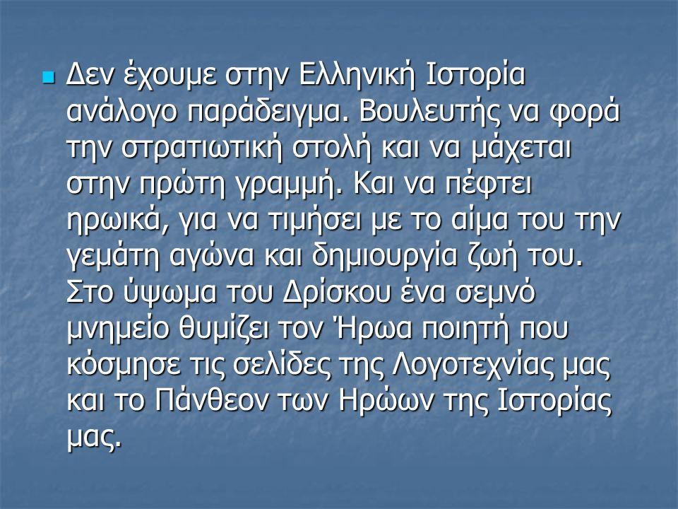 Δεν έχουμε στην Ελληνική Ιστορία ανάλογο παράδειγμα