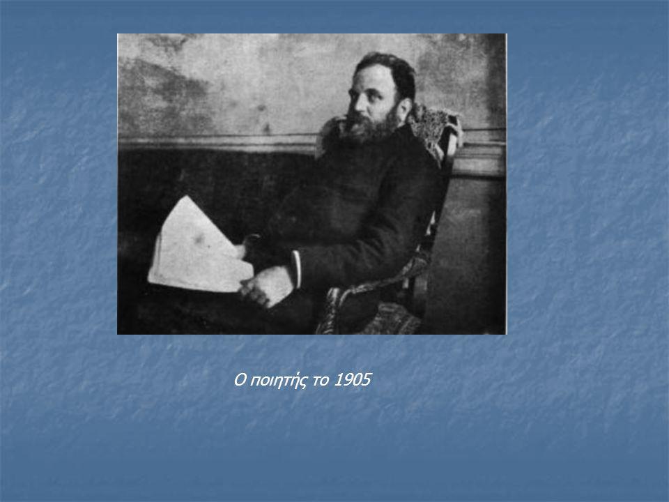 Ο ποιητής το 1905