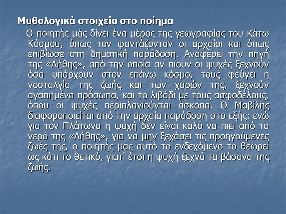 Μυθολογικά στοιχεία στο ποίημα