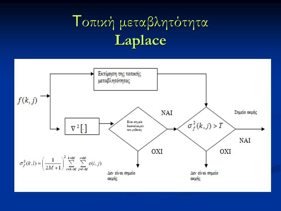 Tοπική μεταβλητότητα Laplace