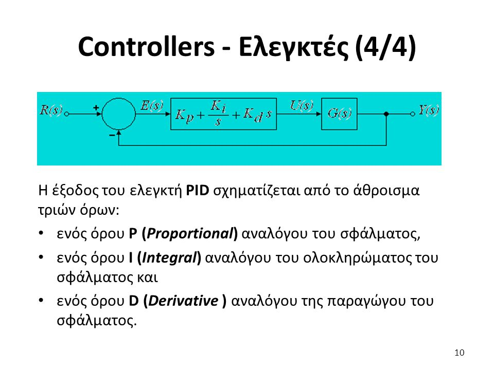 Controllers - Ελεγκτές (4/4)