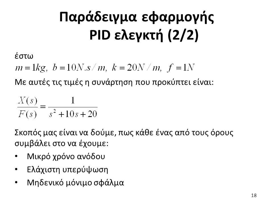 Παράδειγμα εφαρμογής PID ελεγκτή (2/2)