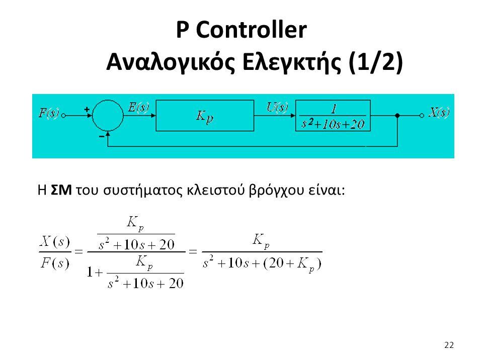 P Controller Αναλογικός Ελεγκτής (1/2)