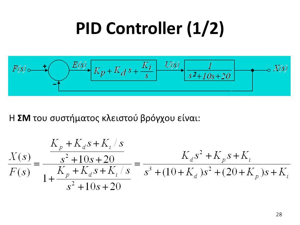 PID Controller (1/2) Η ΣΜ του συστήματος κλειστού βρόγχου είναι: