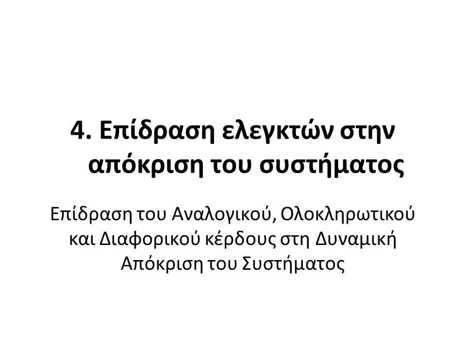 4. Επίδραση ελεγκτών στην απόκριση του συστήματος