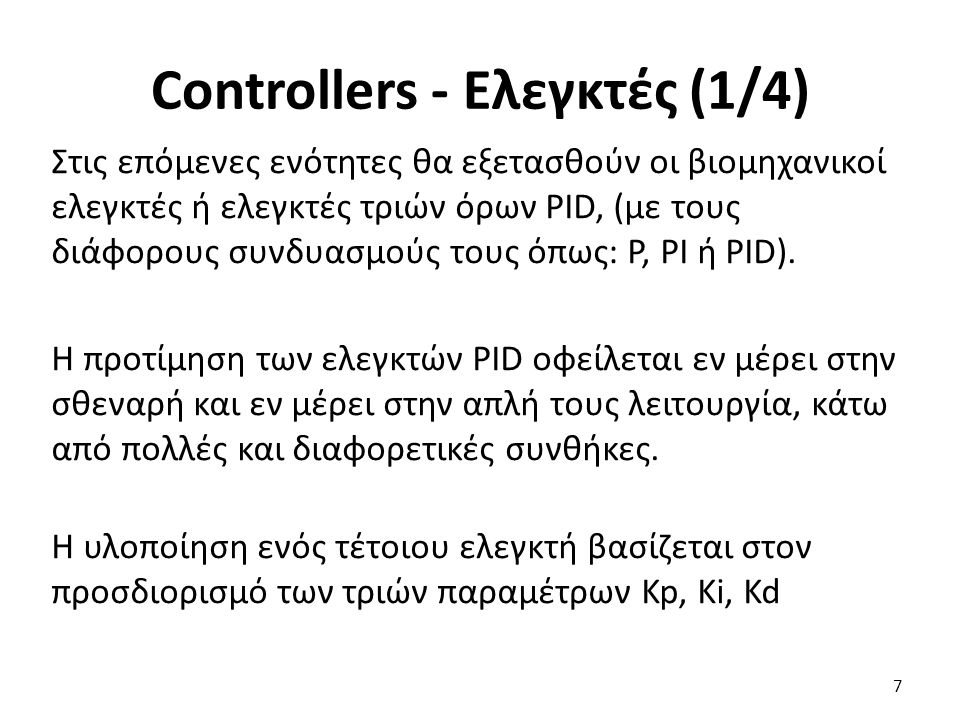 Controllers - Ελεγκτές (1/4)