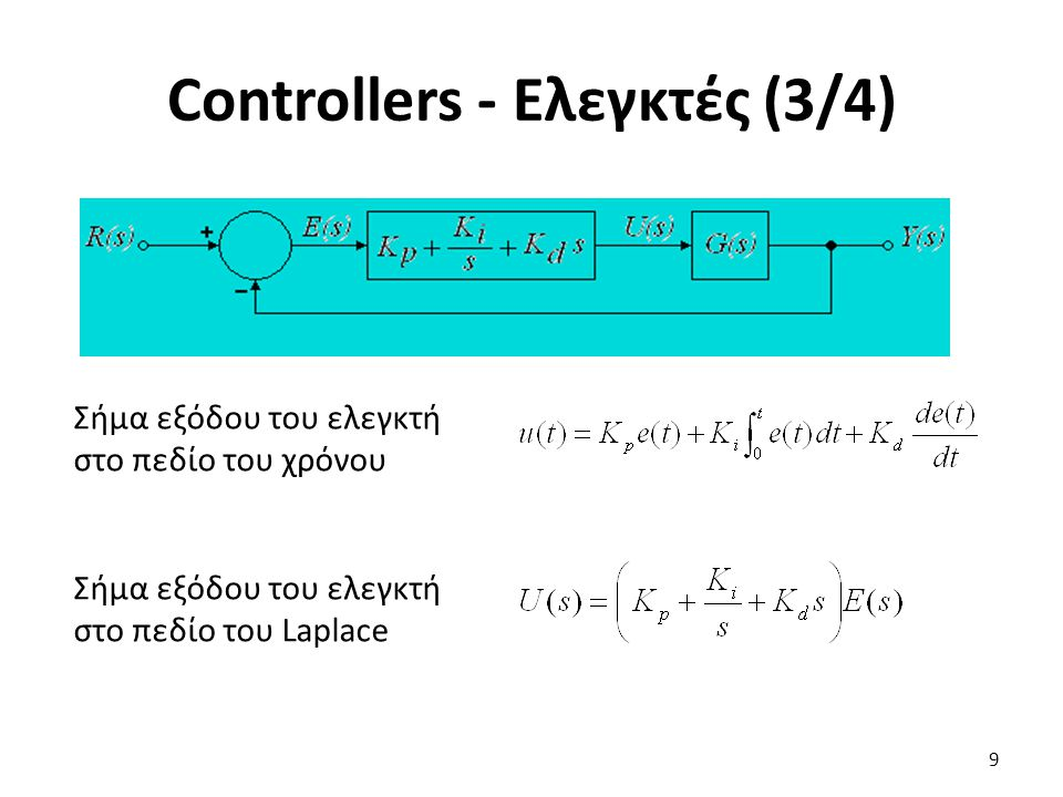 Controllers - Ελεγκτές (3/4)