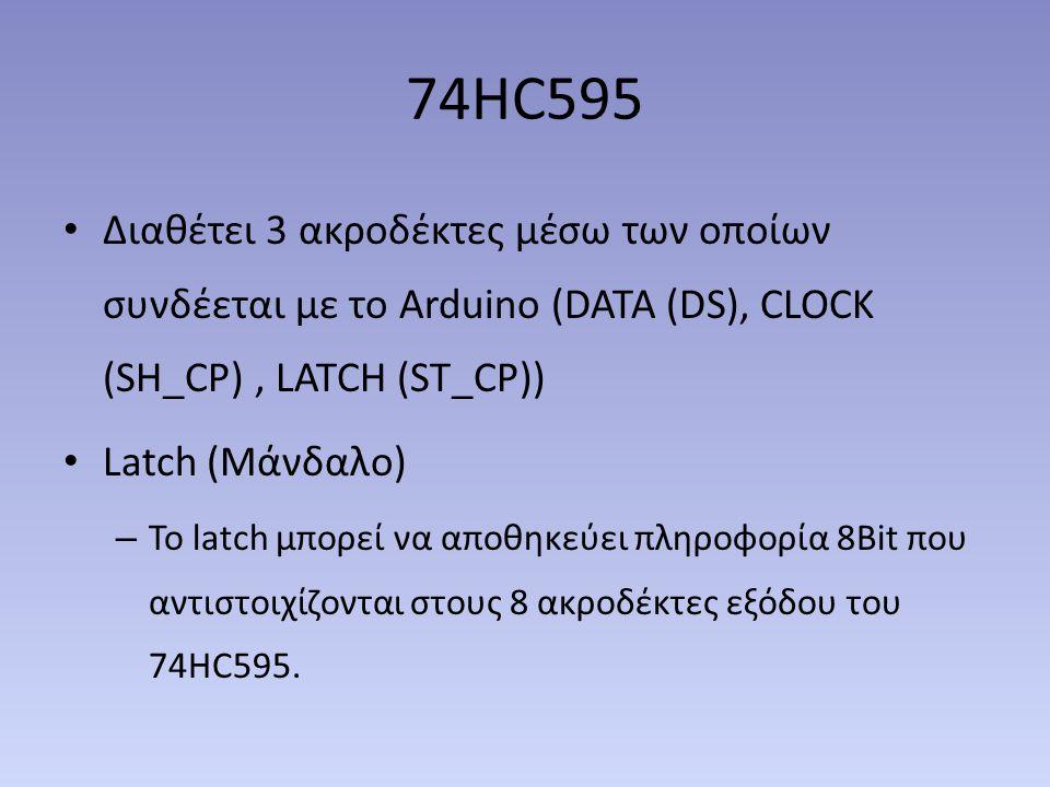 74HC595 Διαθέτει 3 ακροδέκτες μέσω των οποίων συνδέεται με το Arduino (DATA (DS), CLOCK (SH_CP) , LATCH (ST_CP))