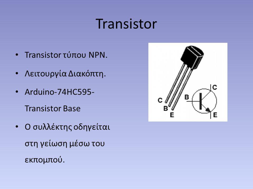 Transistor Transistor τύπου NPN. Λειτουργία Διακόπτη.