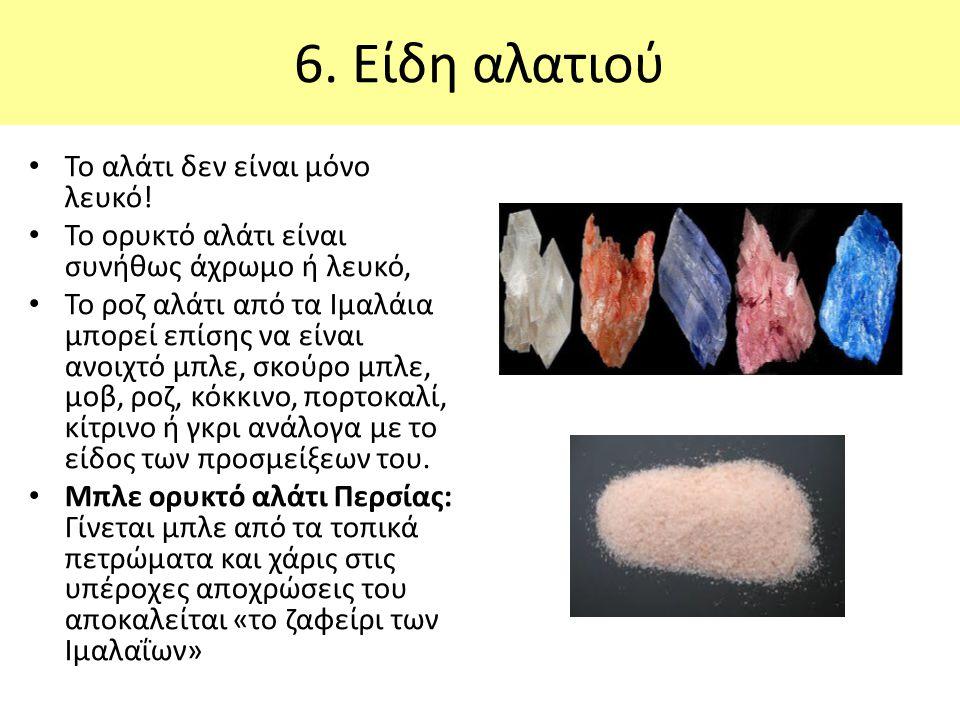 6. Είδη αλατιού Το αλάτι δεν είναι μόνο λευκό!