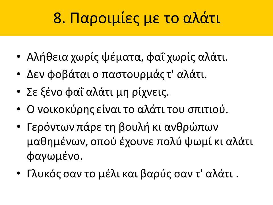 8. Παροιμίες με το αλάτι Αλήθεια χωρίς ψέματα, φαΐ χωρίς αλάτι.