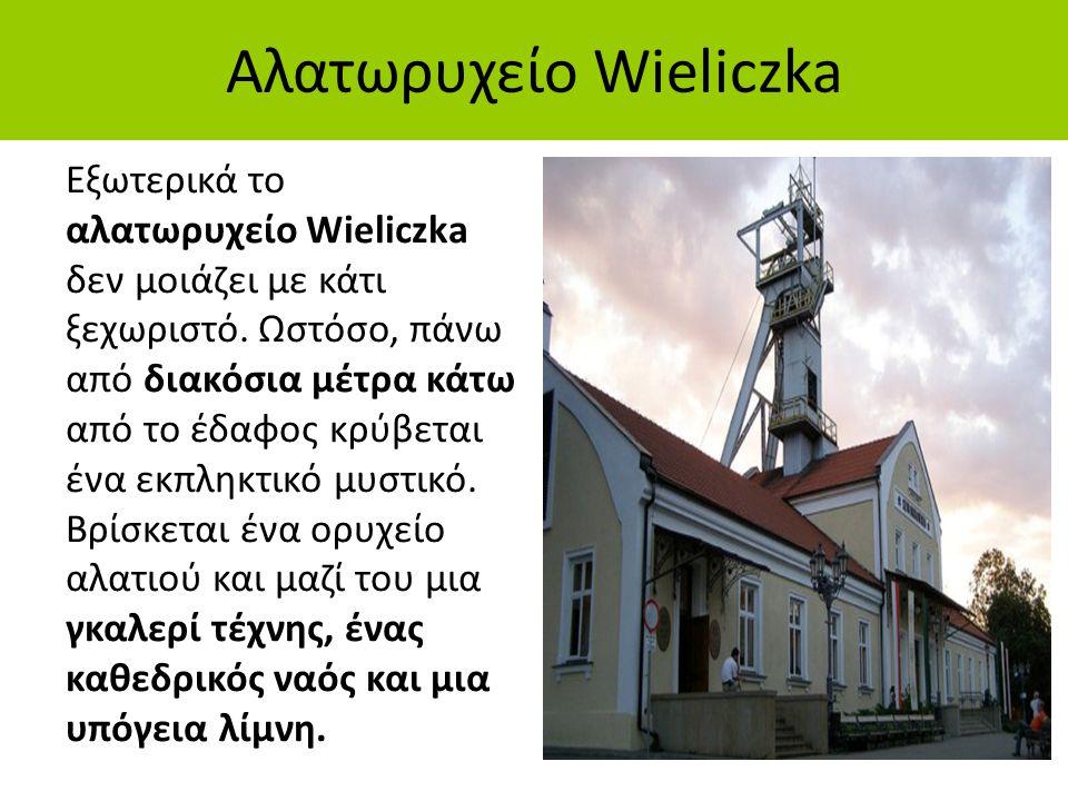 Αλατωρυχείο Wieliczka