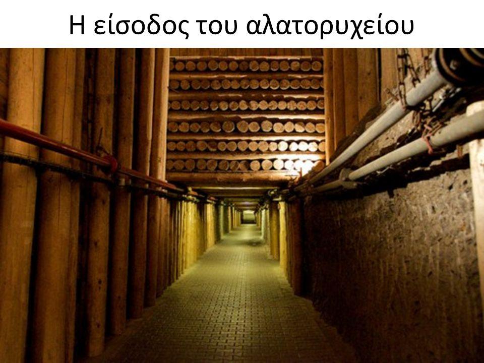 Η είσοδος του αλατορυχείου