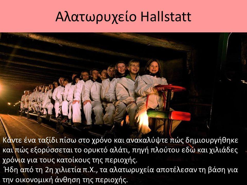 Αλατωρυχείο Hallstatt