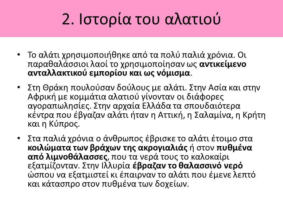 2. Ιστορία του αλατιού