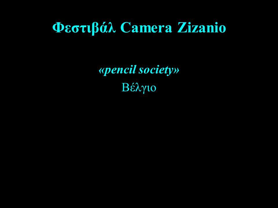 Φεστιβάλ Camera Zizanio
