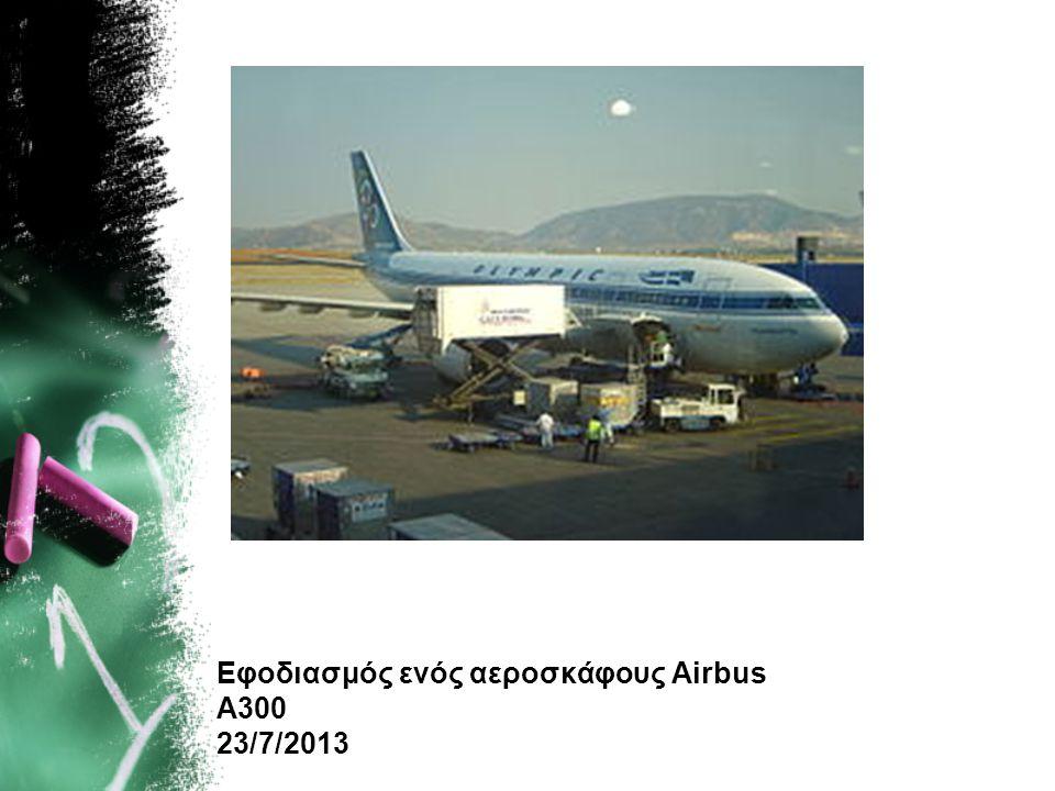 Εφοδιασμός ενός αεροσκάφους Airbus A300 23/7/2013