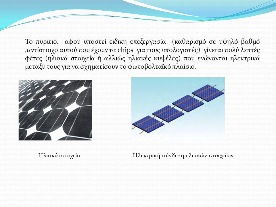 Το πυρίτιο, αφού υποστεί ειδική επεξεργασία (καθαρισμό σε υψηλό βαθμό ,αντίστοιχο αυτού που έχουν τα chips για τους υπολογιστές) γίνεται πολύ λεπτές φέτες (ηλιακά στοιχεία ή αλλιώς ηλιακές κυψέλες) που ενώνονται ηλεκτρικά μεταξύ τους για να σχηματίσουν το φωτοβολταϊκό πλαίσιο.