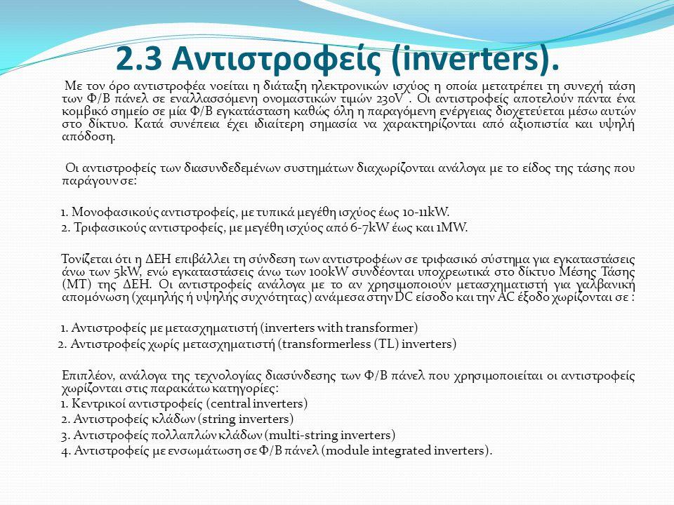 2.3 Αντιστροφείς (inverters).