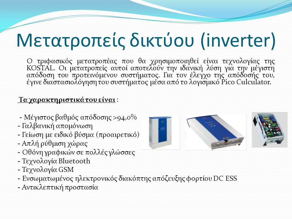 Μετατροπείς δικτύου (inverter)