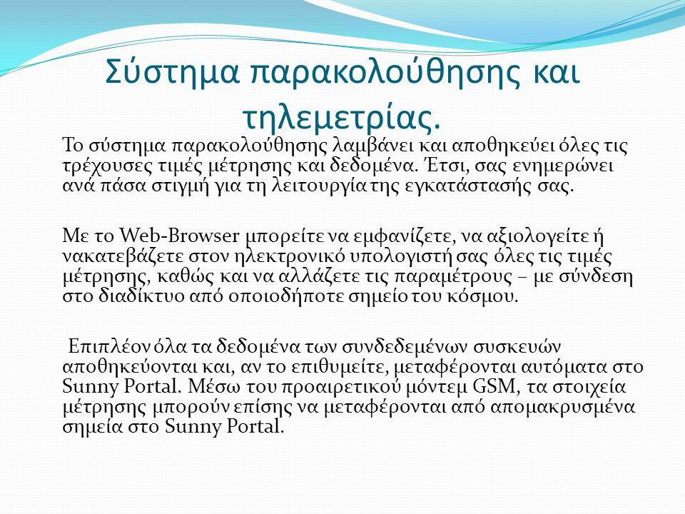 Σύστημα παρακολούθησης και τηλεμετρίας.