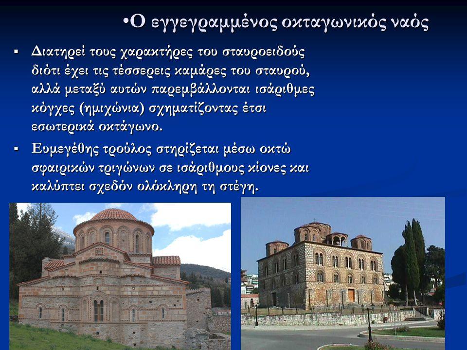 Ο εγγεγραμμένος οκταγωνικός ναός