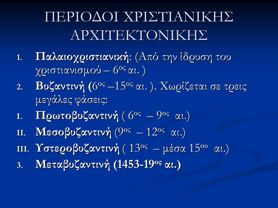 ΠΕΡΙΟΔΟΙ ΧΡΙΣΤΙΑΝΙΚΗΣ ΑΡΧΙΤΕΚΤΟΝΙΚΗΣ