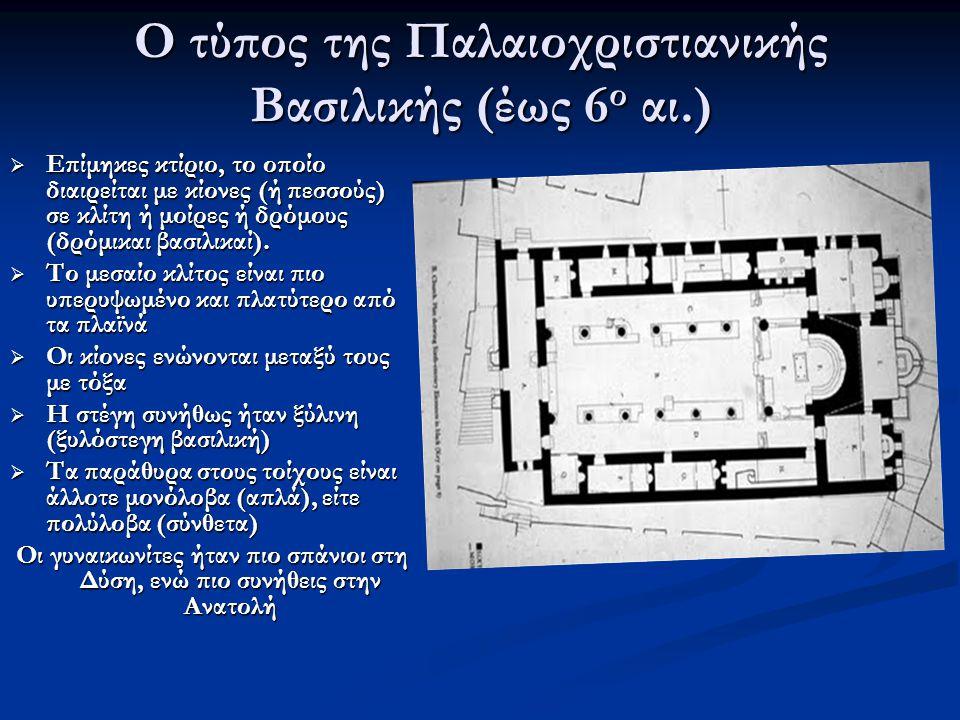 Ο τύπος της Παλαιοχριστιανικής Βασιλικής (έως 6ο αι.)