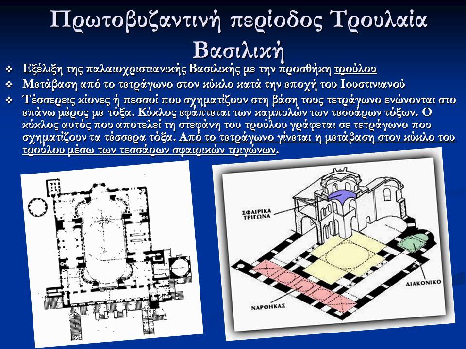 Πρωτοβυζαντινή περίοδος Τρουλαία Βασιλική