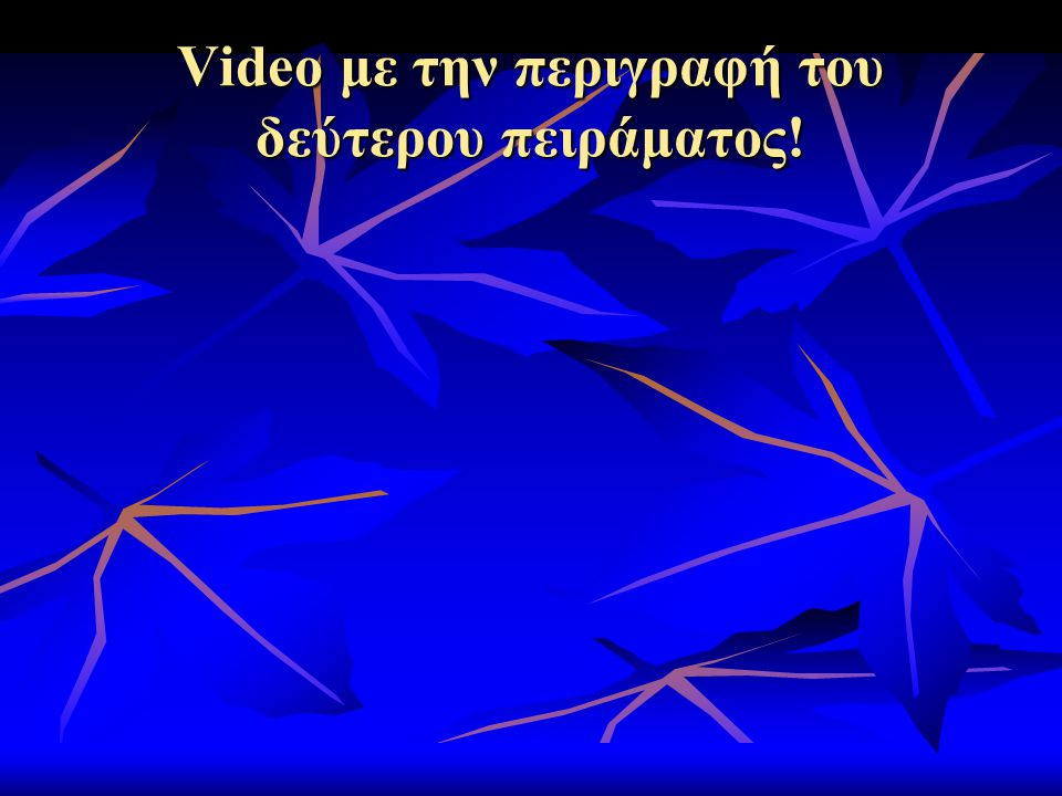 Video με την περιγραφή του δεύτερου πειράματος!