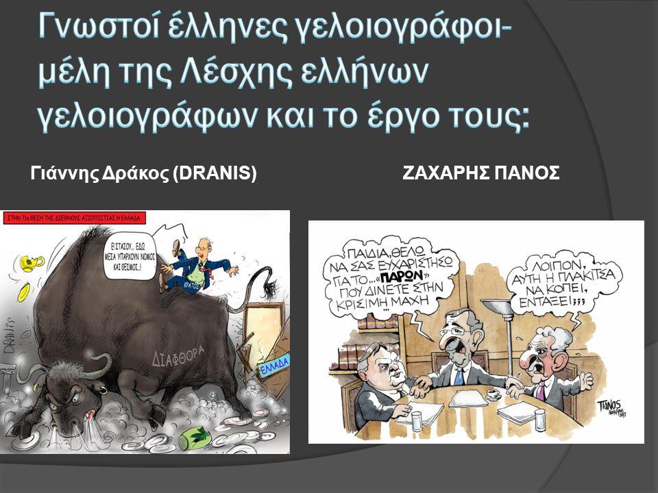 Γνωστοί έλληνες γελοιογράφοι-μέλη της Λέσχης ελλήνων γελοιογράφων και το έργο τους: