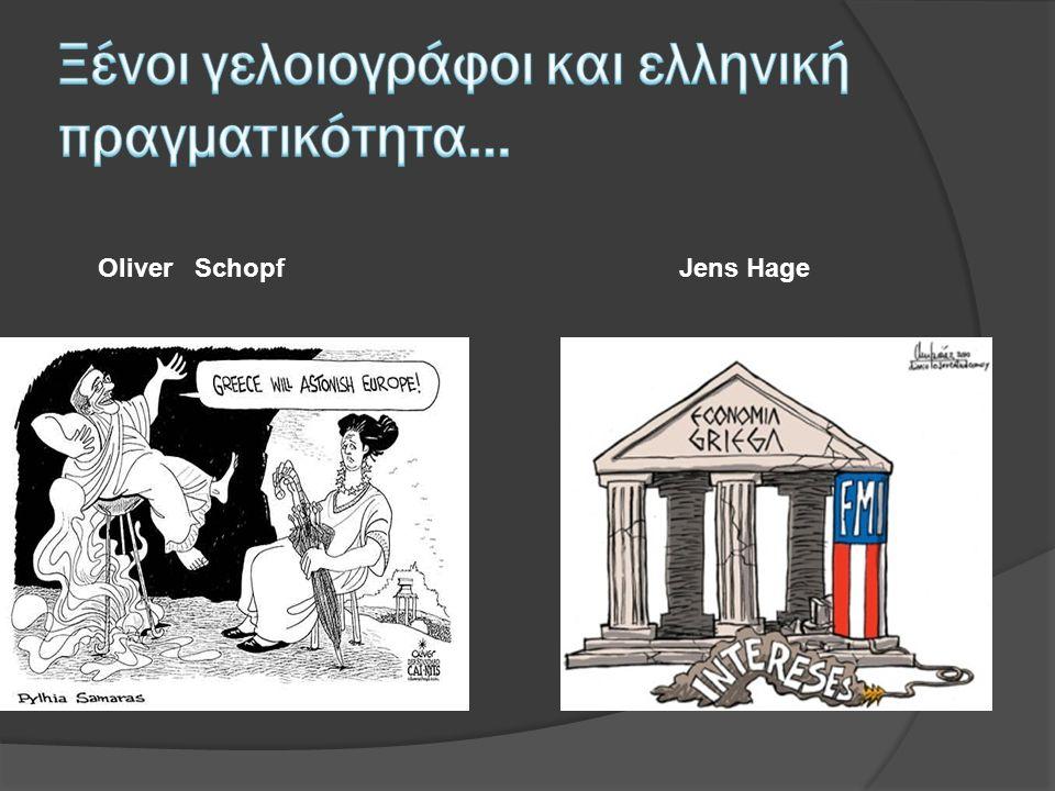 Ξένοι γελοιογράφοι και ελληνική πραγματικότητα…