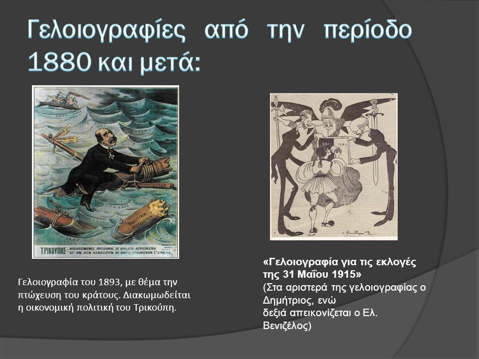 Γελοιογραφίες από την περίοδο 1880 και μετά: