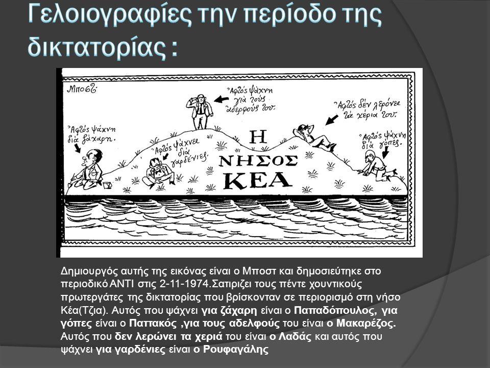 Γελοιογραφίες την περίοδο της δικτατορίας :